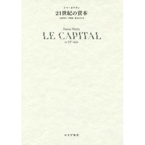 21世紀の資本/トマ・ピケティ/山形浩生/守岡桜