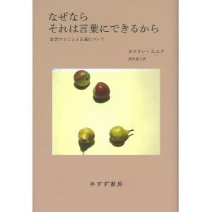 なぜならそれは言葉にできるから 証言することと正義について/カロリン・エムケ/浅井晶子