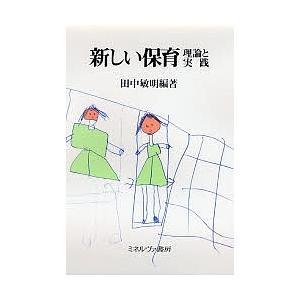 編著:田中敏明 出版社:ミネルヴァ書房 発行年月:1991年05月