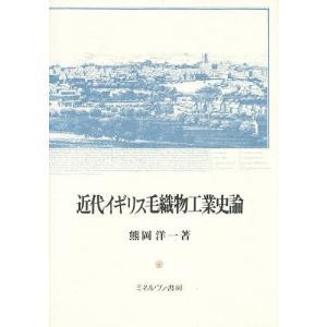 著:熊岡洋一 出版社:ミネルヴァ書房 発行年月:1993年08月