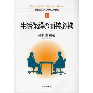 編著:道中隆 出版社:ミネルヴァ書房 発行年月:2012年02月 シリーズ名等:公的扶助ケースワーク...