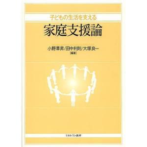 編著:小野澤昇 編著:田中利則 編著:大塚良一 出版社:ミネルヴァ書房 発行年月:2013年05月