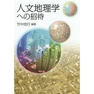 日曜はクーポン有/ 人文地理学への招待/竹中克行 bookfan PayPayモール店