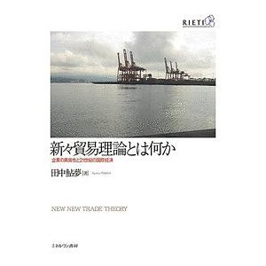 新々貿易理論とは何か 企業の異質性と21世紀の国際経済/田中鮎夢|boox
