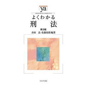 よくわかる刑法/井田良/佐藤拓磨