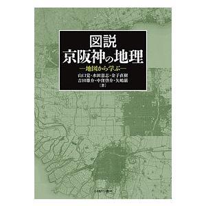 図説京阪神の地理 地図から学ぶ/山口覚/水田憲志/金子直樹
