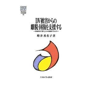 DV被害からの離脱・回復を支援する 被害者の「語り」にみる経験プロセス/増井香名子