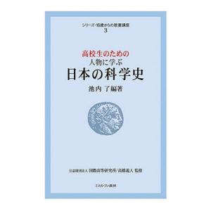 日曜はクーポン有/ 高校生のための人物に学ぶ日本の科学史/池内了