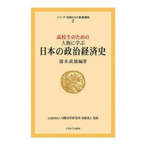 日曜はクーポン有/ 高校生のための人物に学ぶ日本の政治経済史/猪木武徳