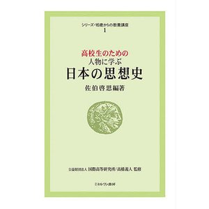 日曜はクーポン有/ 高校生のための人物に学ぶ日本の思想史/佐伯啓思