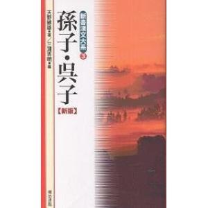 孫子/天野鎮雄/三浦吉明