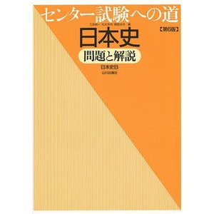 センター試験への道日本史問題と解説 日本史B/久我純一/松本晃和/横関浩司