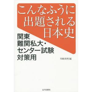 こんなふうに出題される日本史 関東難関私大・センター試験対策用/川崎英明