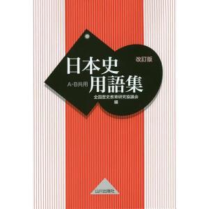 日本史用語集 A・B共用/全国歴史教育研究協議会