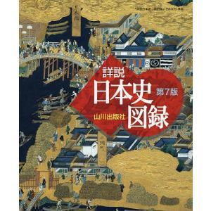 山川詳説日本史図録/詳説日本史図録編集委員会