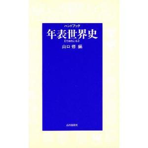 年表世界史 ハンドブック/山口修
