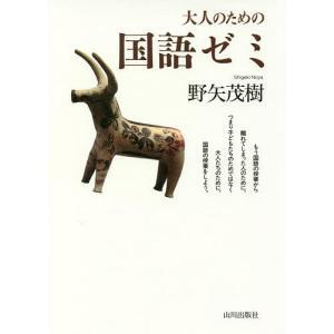 著:野矢茂樹 出版社:山川出版社 発行年月:2017年07月