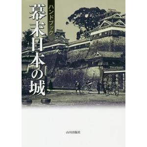ハンドブック幕末日本の城/來本雅之/小沢健志/三浦正幸