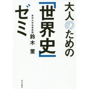 大人のための「世界史」ゼミ/鈴木董
