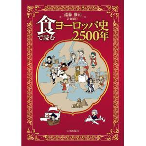 毎日クーポン有/ 食で読むヨーロッパ史2500年/遠藤雅司