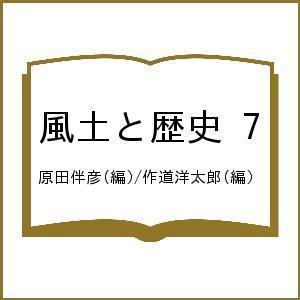 日曜はクーポン有/ 風土と歴史 7/原田伴彦/作道洋太郎|bookfan PayPayモール店