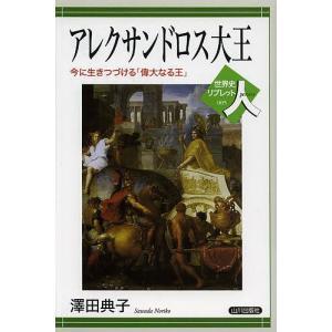 アレクサンドロス大王 今に生きつづける「偉大なる王」/澤田典子