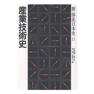 新体系日本史 11/中岡哲郎