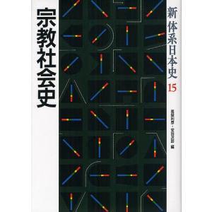 新体系日本史 15