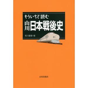 もういちど読む山川日本戦後史/老川慶喜