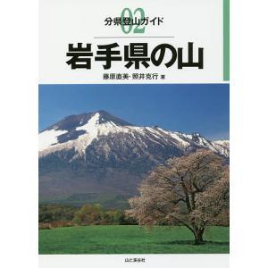 岩手県の山/藤原直美/照井克行