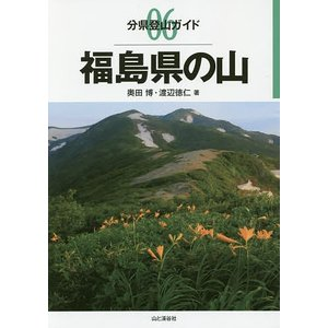 福島県の山/奥田博/渡辺徳仁