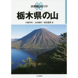 栃木県の山/小島守夫/上杉純夫/仙石富英
