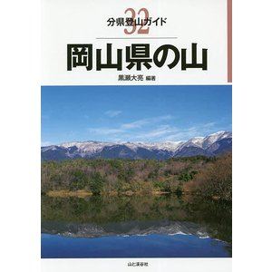 岡山県の山/黒瀬大亮