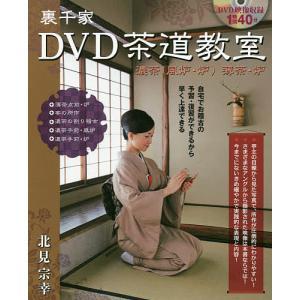 裏千家DVD茶道教室 濃茶〈風炉・炉〉薄茶・炉/北見宗幸