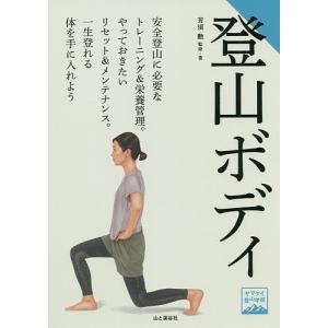登山ボディ/芳須勲