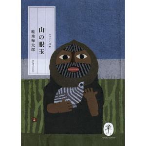 山の眼玉/畦地梅太郎
