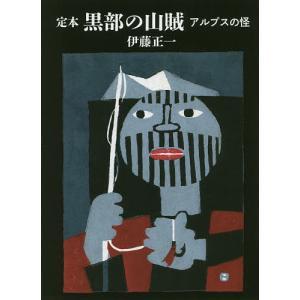 定本黒部の山賊 アルプスの怪/伊藤正一