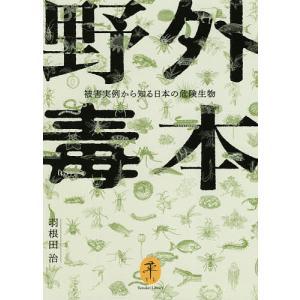 日曜はクーポン有/ 野外毒本 被害実例から知る日本の危険生物/羽根田治