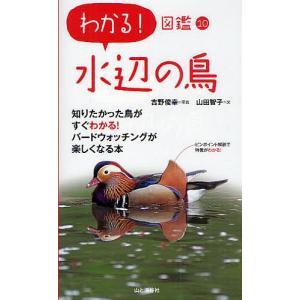 水辺の鳥 知りたかった鳥がすぐわかる!バードウォッチングが楽しくなる本/吉野俊幸/山田智子
