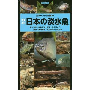 日本の淡水魚 写真検索/細谷和海/・監修内山りゅう/藤田朝彦