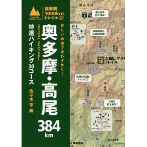 詳しい地図で迷わず歩く!奥多摩・高尾384km 特選ハイキング30コース/佐々木亨