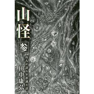 山怪 山人が語る不思議な話 3/田中康弘