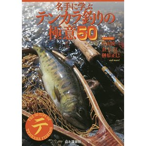 名手に学ぶテンカラ釣りの極意50 Featuring片山悦二 倉上亘 榊原正巳and more!|boox