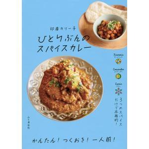 ひとりぶんのスパイスカレー/印度カリー子/レシピ