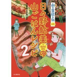 山と食欲と私公式日々野鮎美+なかまたちの山ごはんレシピ 2/信濃川日出雄