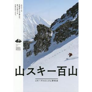 毎日クーポン有/ 山スキー百山/スキーアルピニズム研究会|bookfan PayPayモール店