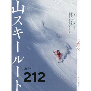 毎日クーポン有/ 山スキールート212/山とスキー編集部|bookfan PayPayモール店