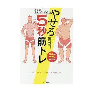 著:松井薫 出版社:山と溪谷社 発行年月:2018年02月 キーワード:ダイエット