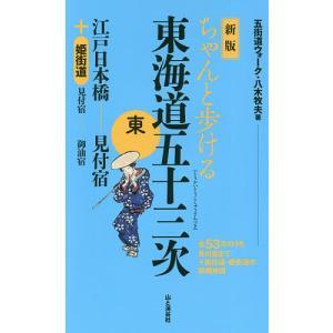 ちゃんと歩ける東海道五十三次 東/八木牧夫/旅行|boox