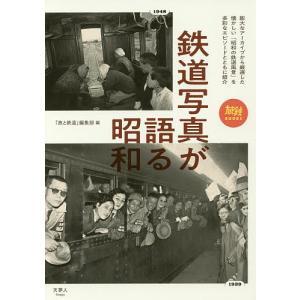 鉄道写真が語る昭和/「旅と鉄道」編集部...